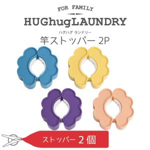 【HUGhugLAUNDRY】竿ストッパー2P(ブルー&イエロー,パープル&ピンク)|senkomat