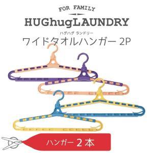 【HUGhugLAUNDRY】ワイドタオルハンガー2P(ブルー&イエロー,パープル&ピンク)|senkomat