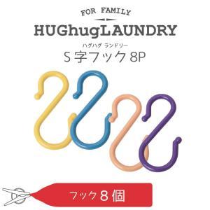 【HUGhugLAUNDRY】S字フック8P(ブルー&イエロー,パープル&ピンク)|senkomat
