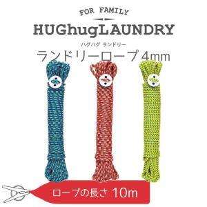 【HUGhugLAUNDRY】ランドリーロープ 4mm(ブルー,イエロー,レッド)|senkomat