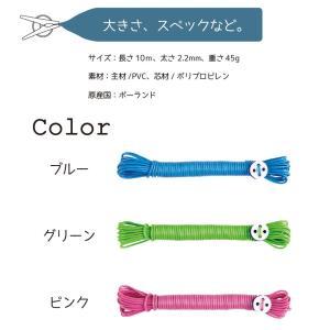 【HUGhugLAUNDRY】ランドリーロープ 2mm(ブルー,グリーン,ピンク) senkomat 03