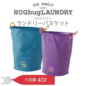 【HUGhugLAUNDRY】ランドリーバスケット(ブルー,パープル)|senkomat