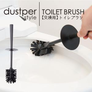 【ダスパースタイル】交換用トイレブラシ