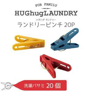 【HUGhugLAUNDRY】ランドリーピンチ20P(レッド,イエロー,ブルー)|senkomat