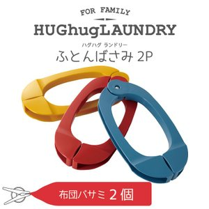 【HUGhugLAUNDRY】ふとんばさみ2P(レッド,イエロー,ブルー)|senkomat