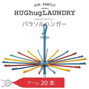 【HUGhugLAUNDRY】パラソルハンガー|senkomat