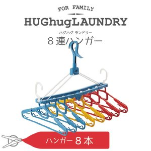 【HUGhugLAUNDRY】8連ハンガー|senkomat