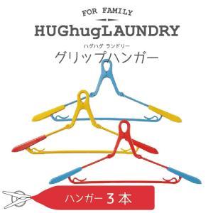 【HUGhugLAUNDRY】グリップハンガー3P|senkomat