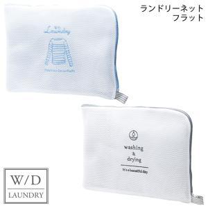 W/D ランドリーネット フラット (W/D LAUNDRY) ブルー/グレー 単品