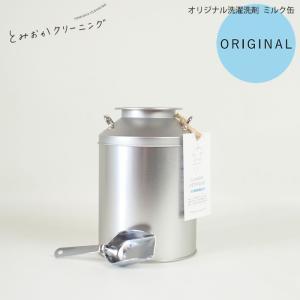 オリジナル洗濯洗剤 ミルク缶 とみおかクリーニング