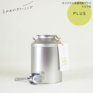 オリジナル洗濯洗剤プラス ミルク缶 とみおかクリーニング