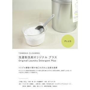 オリジナル洗濯洗剤プラス ミルク缶 とみおかクリーニング senkomat 02