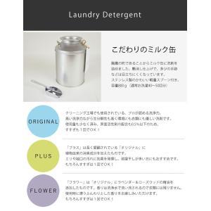オリジナル洗濯洗剤プラス ミルク缶 とみおかクリーニング senkomat 04