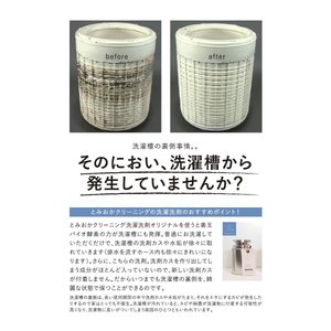 オリジナル洗濯洗剤プラス ミルク缶 とみおかクリーニング senkomat 08