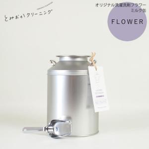 オリジナル洗濯洗剤フラワー ミルク缶 とみおかクリーニング