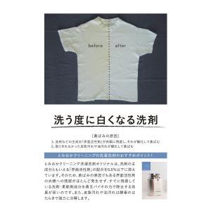 オリジナル洗濯洗剤 詰め替え用 とみおかクリーニング senkomat 06
