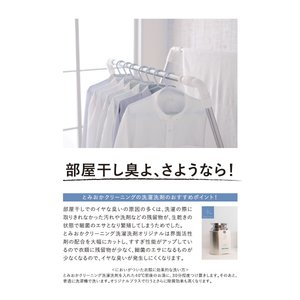オリジナル洗濯洗剤 詰め替え用 とみおかクリーニング senkomat 09