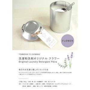 オリジナル洗濯洗剤フラワー 詰替え用 とみおかクリーニング|senkomat|02