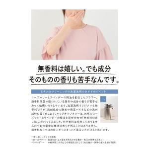 オリジナル洗濯洗剤フラワー 詰替え用 とみおかクリーニング|senkomat|11
