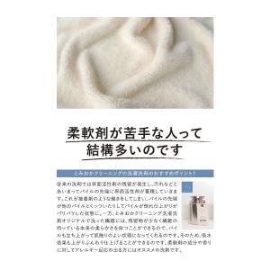 オリジナル洗濯洗剤フラワー 詰替え用 とみおかクリーニング|senkomat|07