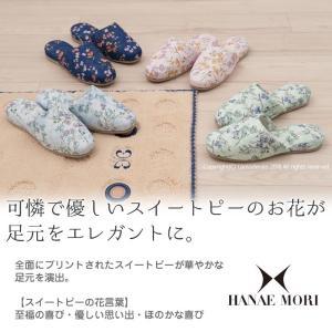 スリッパ 来客 ハナエモリ HM6181スイートピー ブルー/グリーン/ネイビーブルー/ピンク|senkomat