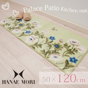 キッチンマット ハナエモリ パレスパティオ  約50×120cm ベージュ/グリーン|senkomat