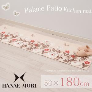 キッチンマット ハナエモリ パレスパティオ 約50×180cm ベージュ/グリーン|senkomat