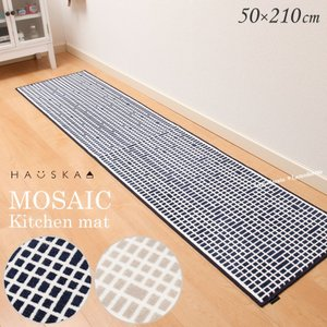 キッチンマット HAUSKA モザイク 約50×210cm グレー/ネイビー|senkomat