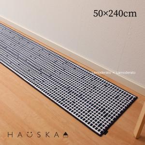 キッチンマット HAUSKA モザイク 約50×240cm グレー/ネイビー|senkomat