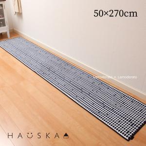キッチンマット HAUSKA モザイク 約50×270cm グレー/ネイビー|senkomat