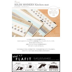 キッチンマット HAUSKA キリムモダン 約50×240cm カーキ|senkomat|03