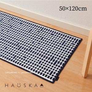キッチンマット HAUSKA モザイク 約50×120cm グレー/ネイビー|senkomat