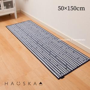 キッチンマット HAUSKA モザイク 約50×150cm グレー/ネイビー|senkomat