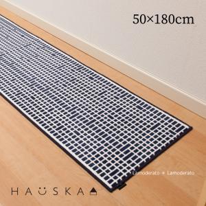 キッチンマット HAUSKA モザイク 約50×180cm グレー/ネイビー senkomat