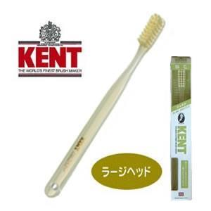 KENT 豚毛 ラージヘッド 歯ブラシ かため (KNT9333)|senkomat
