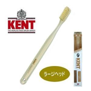 KENT 豚毛 ラージヘッド 歯ブラシ 超かため KNT9433|senkomat