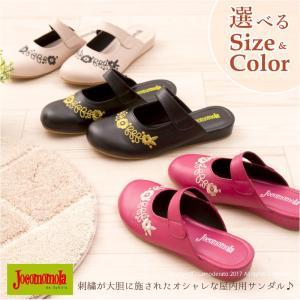 ホコモモラ JM5350アルコ サンダル屋内履きタイプ S/M/Lサイズ ベージュ/ブラック/ピンク|senkomat