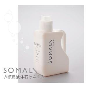 SOMALI(そまり) 洗濯用液体石けん 1.2L senkomat