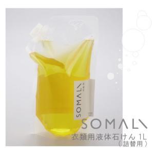 SOMALI(そまり) 洗濯用液体石けん 1L(詰替用) senkomat