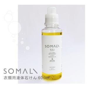 SOMALI(そまり) 洗濯用液体石けん 600ml senkomat