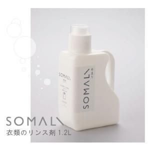 SOMALI(そまり) 衣類のリンス剤 1.2L senkomat