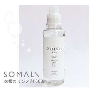 SOMALI(そまり) 衣類のリンス剤 600ml senkomat