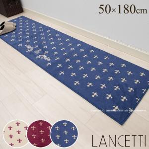 キッチンマット ランチェッティ エンペラーN 約50×180cm ブルー/ベージュ/ワインレッド