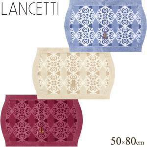 バスマット ランチェッティ ファラオ 約50×80cm ブルー/ベージュ/ワインレッド (単品)|senkomat