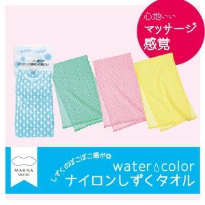 【マーナ】B441 ウォーターカラー ナイロンしずくタオル|senkomat