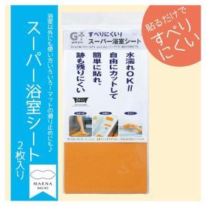 マーナ W241 G+スーパー浴室シート|senkomat