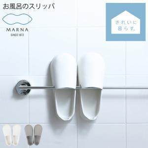 マーナ B608 お風呂のスリッパ グレー/ホワイト|senkomat