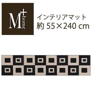 キッチンマット 北欧風 M+home フランクリン インテリアマット 約55×240cm ベージュ senkomat
