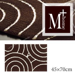 玄関マット M+home ブロンクス インテリアマット 約45×70cm ブラウン|senkomat