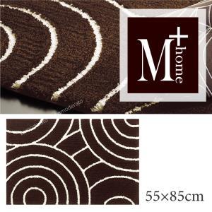 玄関マット M+home ブロンクス インテリアマット 約55×85cm ブラウン|senkomat